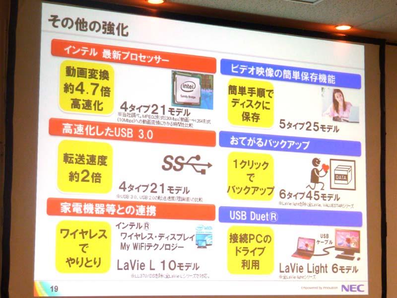 そのほかの強化点。LaVie Lの10モデルがIntelワイヤレスディスプレイ、My Wi-Fiテクノロジーに対応