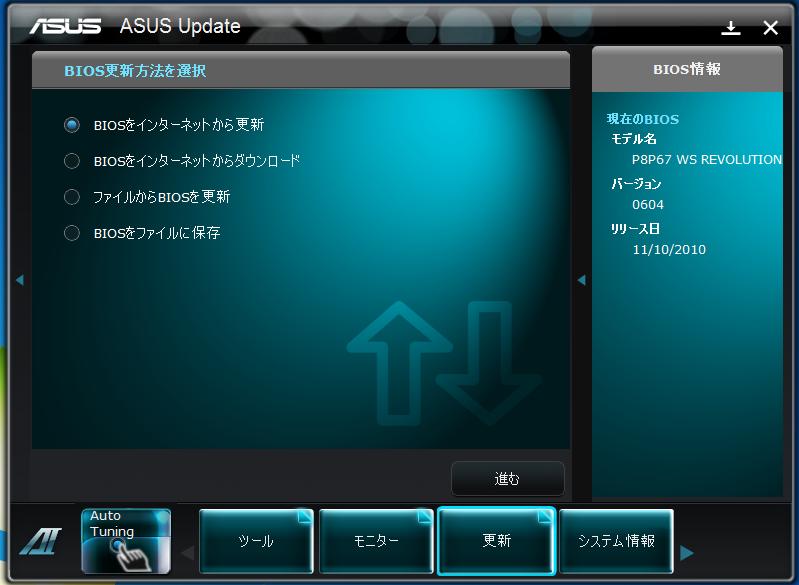 インターネット上から自動的に最新BIOSをダウンロードしてアップデートできる「ASUS Update」