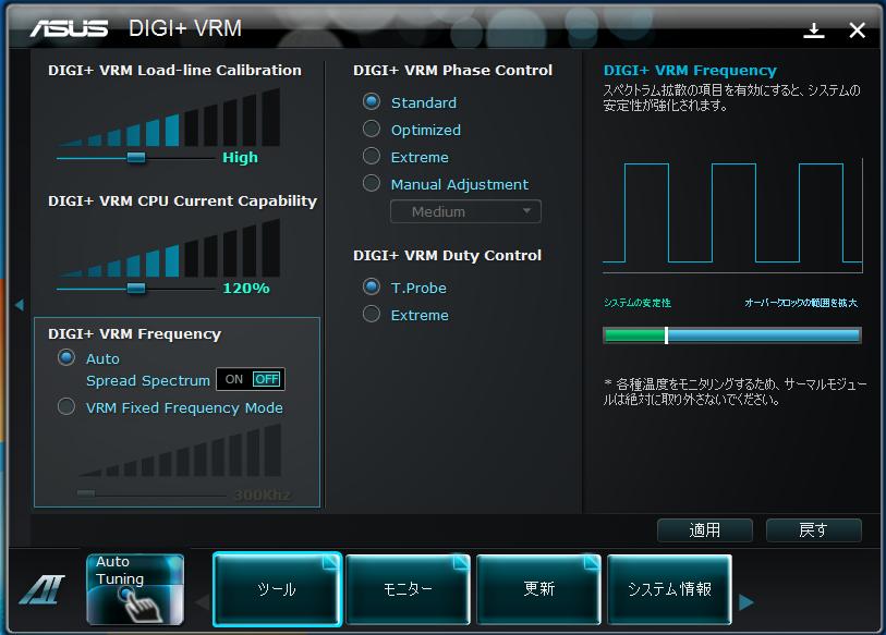Digi+ VRMの設定画面