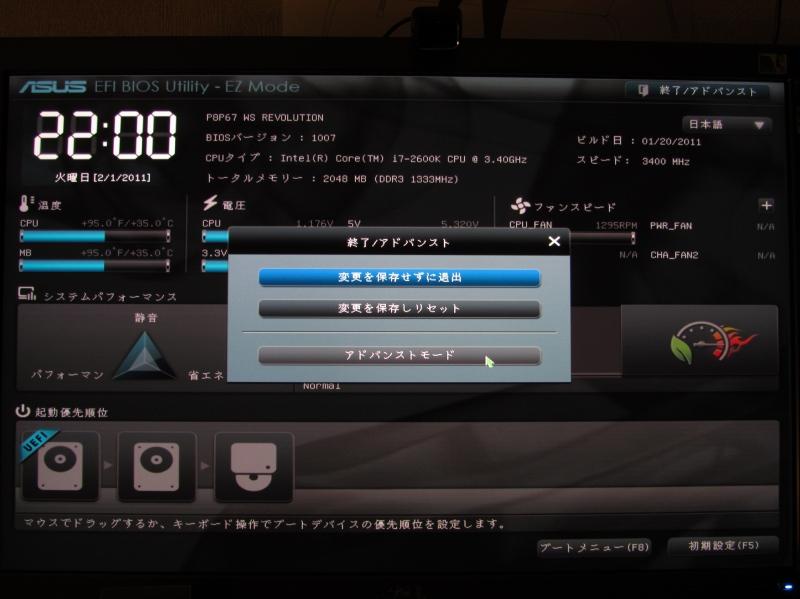 アドバンスモードへの移行画面