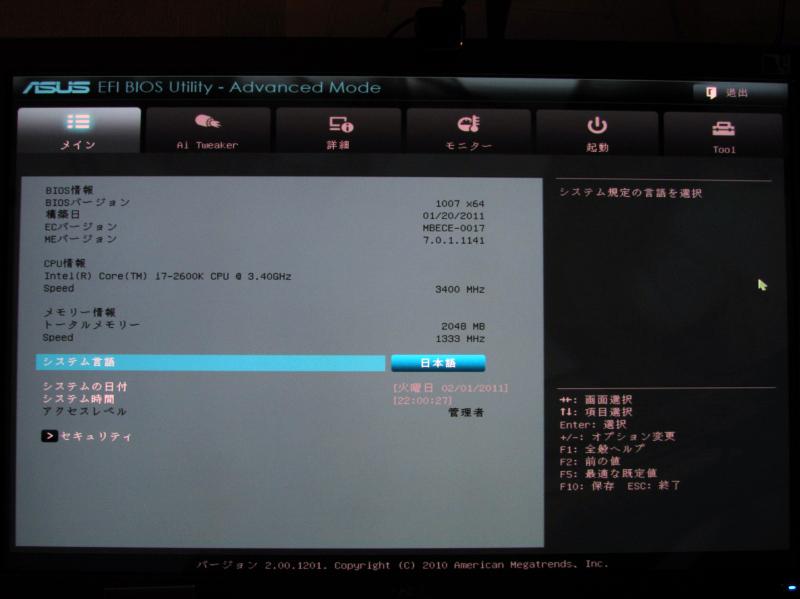 アドバンスモードのメイン画面