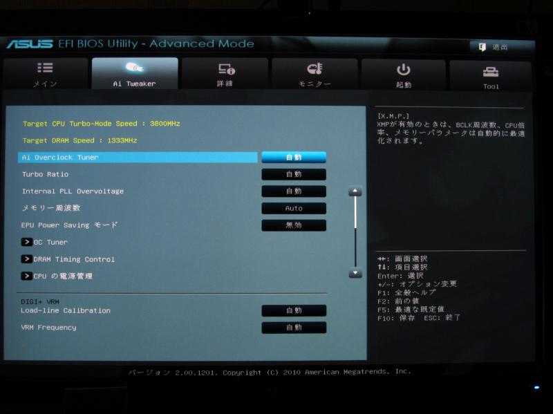 Ai Tweakerの画面では自動オーバークロックの設定などが行なえる