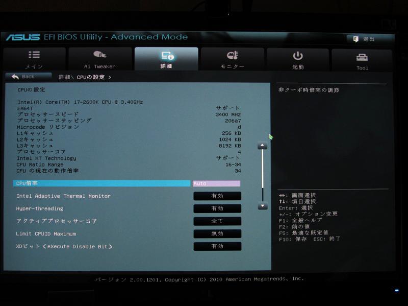 詳細設定画面のCPU設定。Kモデルの倍率はここで設定できる