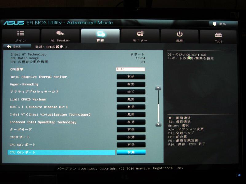 Turbo ModeやC3/C6のON/OFFなどもここで設定する