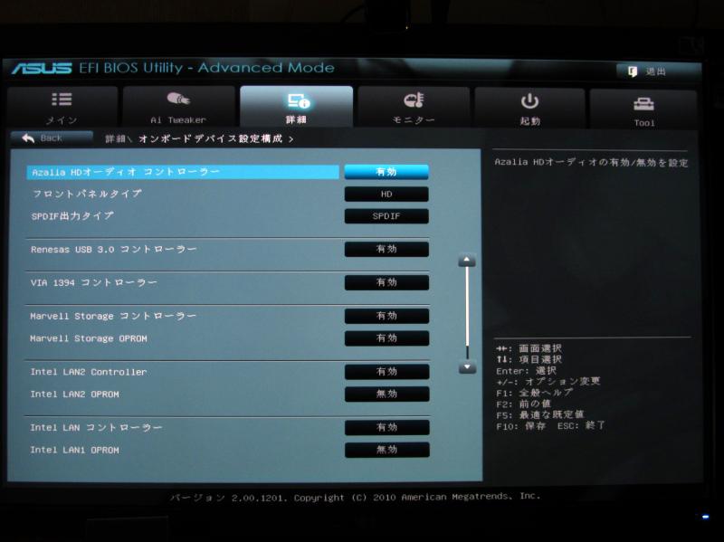詳細設定画面のオンボードデバイス設定構成。オーディオ機能やGigabit EthernetのON/OFFが設定できる