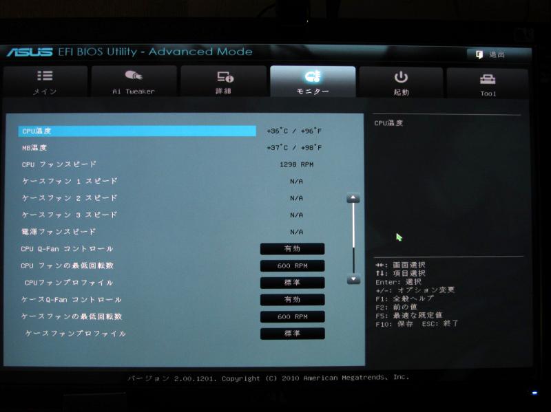 モニター画面。ファンの回転数コントロールなどもここから変更する