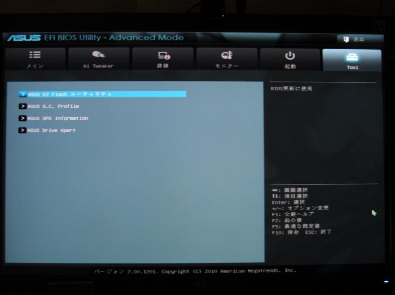 ToolではBIOSの更新やプロファイルのロード/セーブなどができる