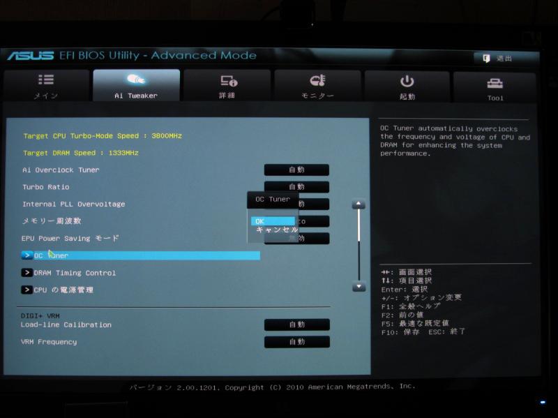 OC Tunerでは自動的にオーバークロックを行なう。しかし試しにCore i7-2600Kでやってみたところうまく動作しなかった