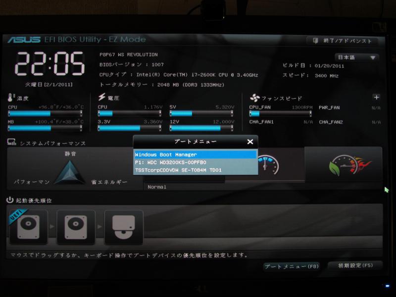 EFI BIOS上から直接ブートデバイスを選択してそのまま起動することも可能