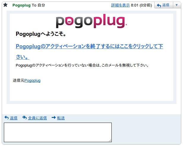 届いたメールの「Pogoplugのアクティベーション」をクリック。以上でセットアップは完了だ