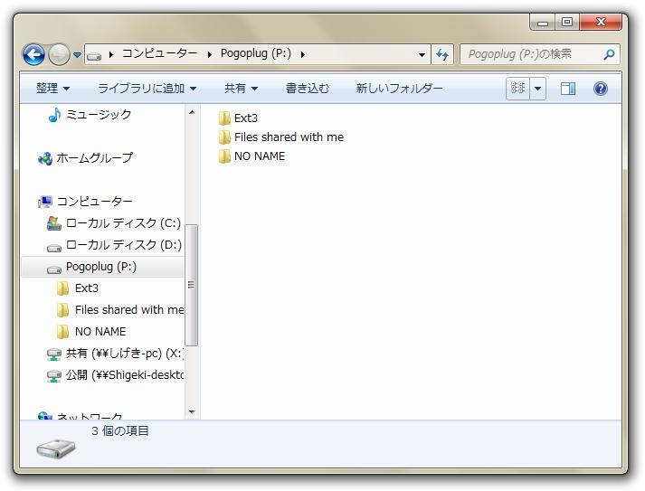 「Pogoplug Drive」でPドライブとしてマウントした状態。USBストレージはPフォルダ下のサブフォルダとして表示される。「Files shared with me」フォルダは、他のPogoplugユーザーがアクセスできるよう許可したファイルが表示される