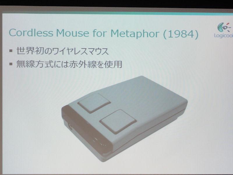 1984年発売の世界初のワイヤレスマウス