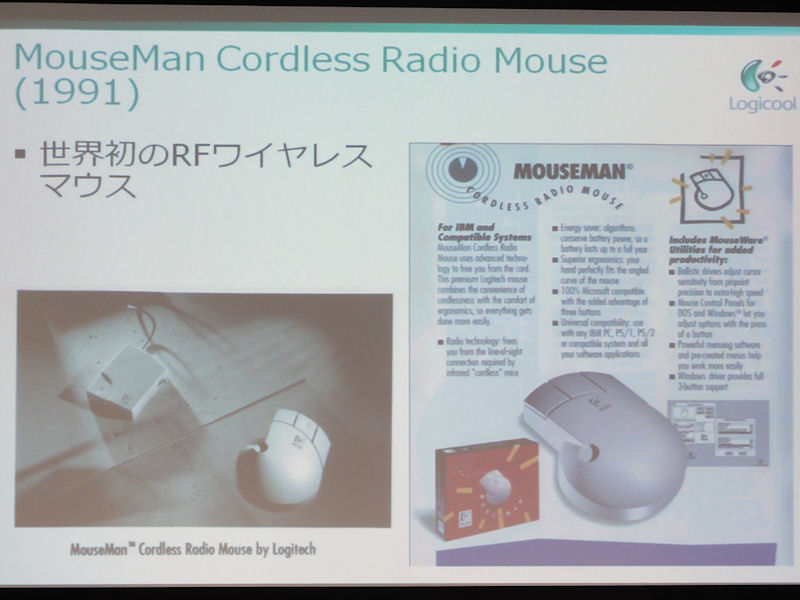 1991年発売の世界初のRFワイヤレスマウス