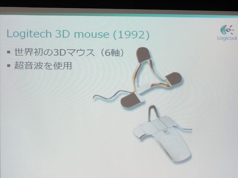 1992年発売の世界初の3Dマウス。マイクとスピーカーを内蔵し、スピーカーから出た超音波が反射してマイクに届くまでの時間で位置や傾きを検知する