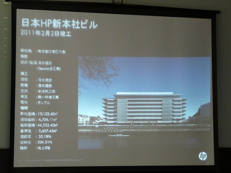 新本社ビルの概要