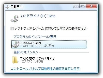OSの設定によってはiTwinの実行の許可を要求する画面が開く