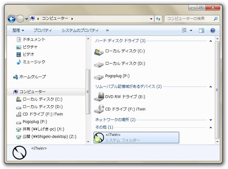 iTwinはエクスプローラー上ではフォルダの一種として見えている。CDドライブとして見えているiTwinドライブには専用ソフトが保存されている