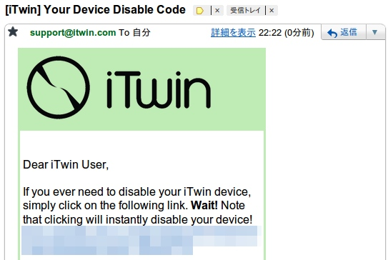 メールアドレスを登録するとiTwinの動作を遠隔操作で止めるために必要なURLと停止コードがメールで送られてくる
