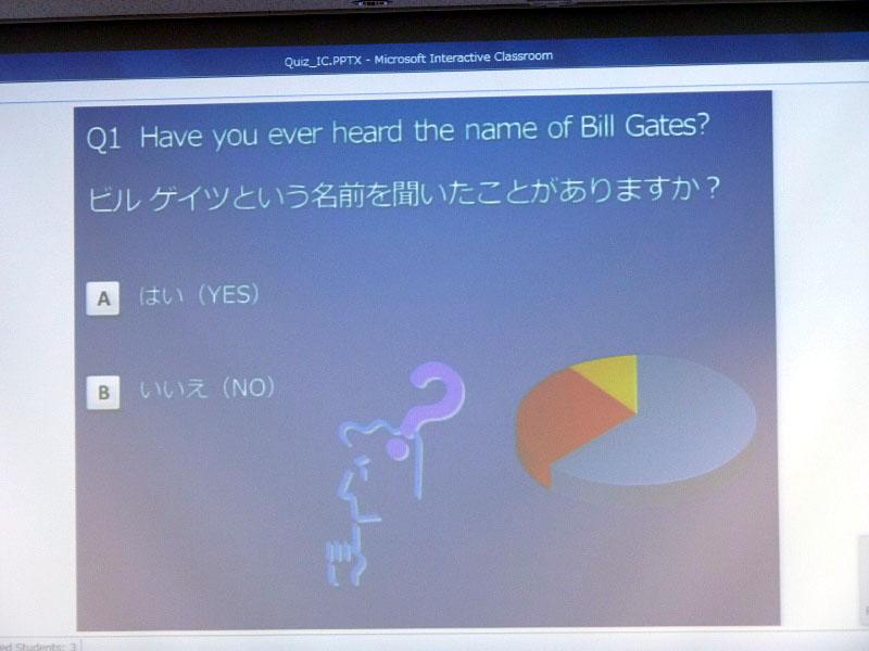 クルトワ氏からの質問は、「あなたはビル・ゲイツを知っていますか?」というものだったが……
