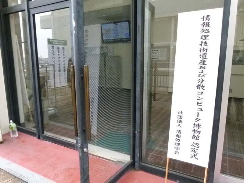 認定式が行なわれた東京工業大学大岡山キャンパスの会場