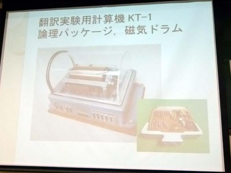 九州大学「翻訳実験用計算機 KT-1 論理パッケージ、磁気ドラム」