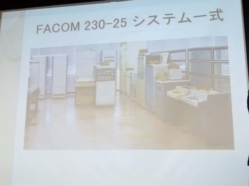 富士通「FACOM 230-25システム一式」