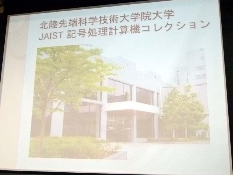 北陸先端科学技術大学院大学JAIST記号処理計算機コレクション