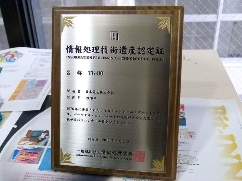 TK-80の情報処理技術遺産認定証