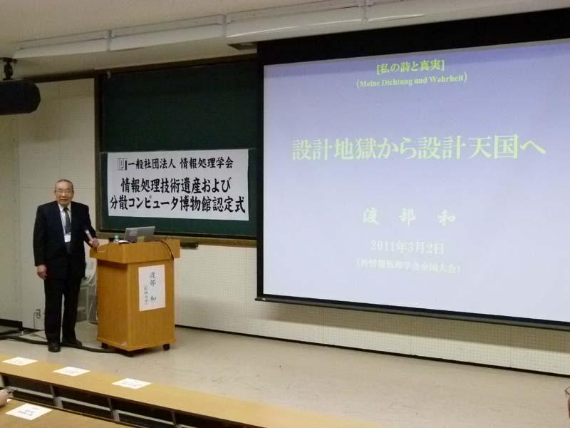 NEC出身の創価大学・渡部和名誉教授による講演の様子