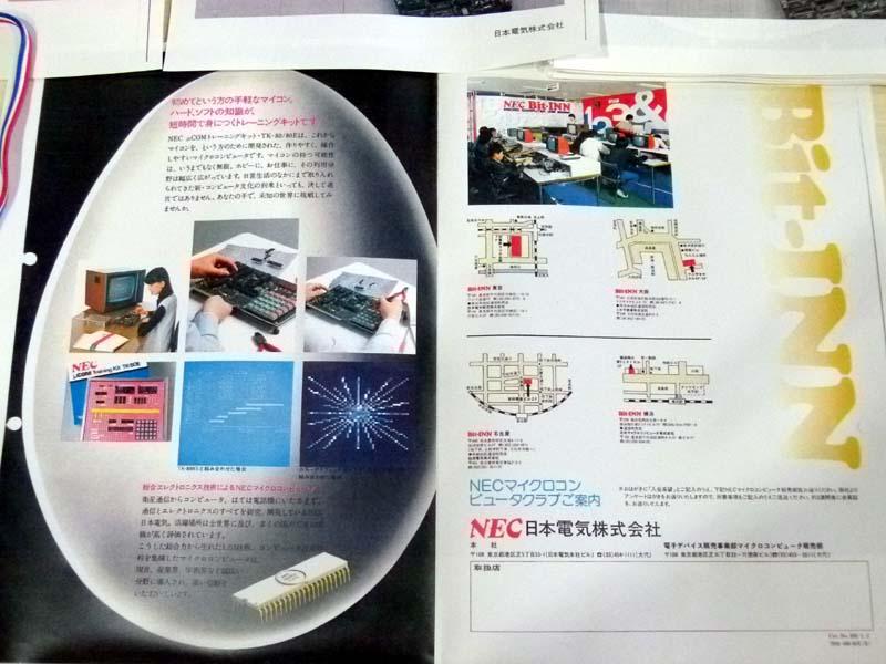 当時のパンフレットのコピーなども一緒に展示されていた