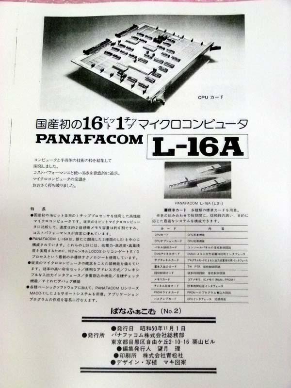 Lkit-16の当時のカタログのコピー
