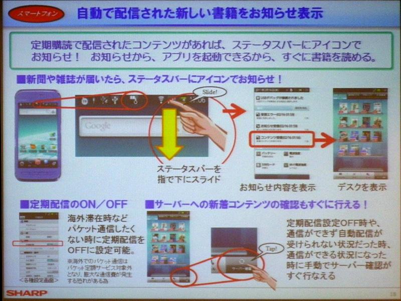 コンテンツが自動配信されるとステータスバー上にアイコンを表示