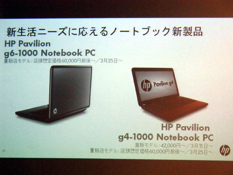 「Pavilion g4-1000」は、直販で42,000円からという低価格が魅力