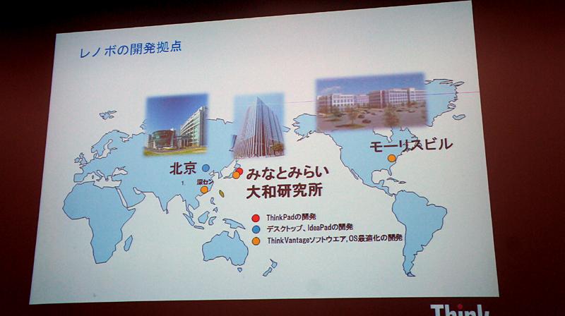 Lenovoが世界中に3つ持つ開発拠点、細かく言うと、中国の深センにもソフトウェアの開発拠点がある