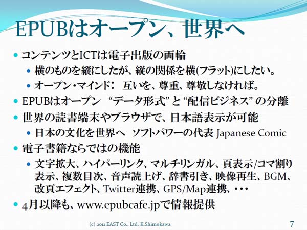 EPUB日本語拡張仕様策定プロジェクトにより、世界の読書端末やブラウザで日本語表示が可能になりつつある現状が紹介された