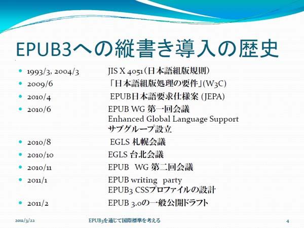 EPUB3への縦書き導入の歴史。2010年4月にJEPAがEPUB日本語要求仕様案を提出してからのさまざまな動きがまとめられている。なかでも2010年6月のEnhanced Global Language Supportサブグループ設立が大きな出来事だったと村田氏は語る