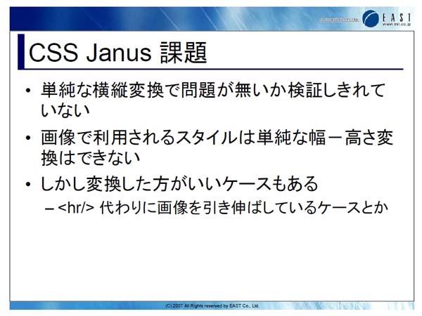 「CSS Janus」では、左から右へ読むCSSのプロパティと値を逆向きに変換するなど、縦書きへの対応が進められているが、単純な横縦変換で問題がないかは検証しきれていないとしている