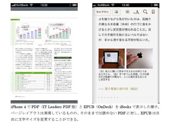 「OnDeck」の画面。EPUB3では可変レイアウトが可能で、文字サイズの変更にも対応するが、それゆえ意図しない表示も多く発生し、読者からのクレームが寄せられるケースもあるという