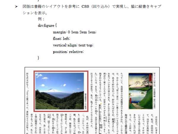 同じく画像の回り込みの例。キャプションは画像の右側に縦書きで表示されている