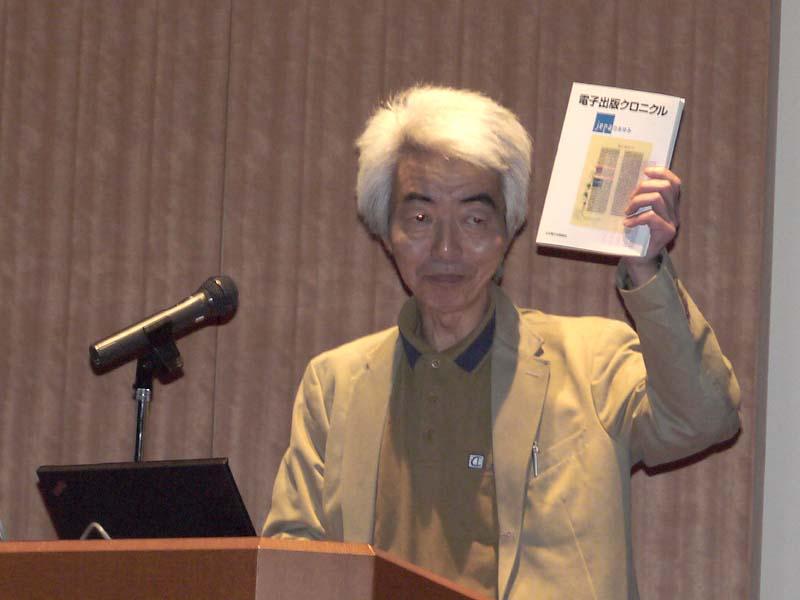 自由電子出版 長谷川秀記氏により、「JEPA 電子出版クロニクル」のEPUB版を使った複数目次からの拾い読みのデモも行なわれた