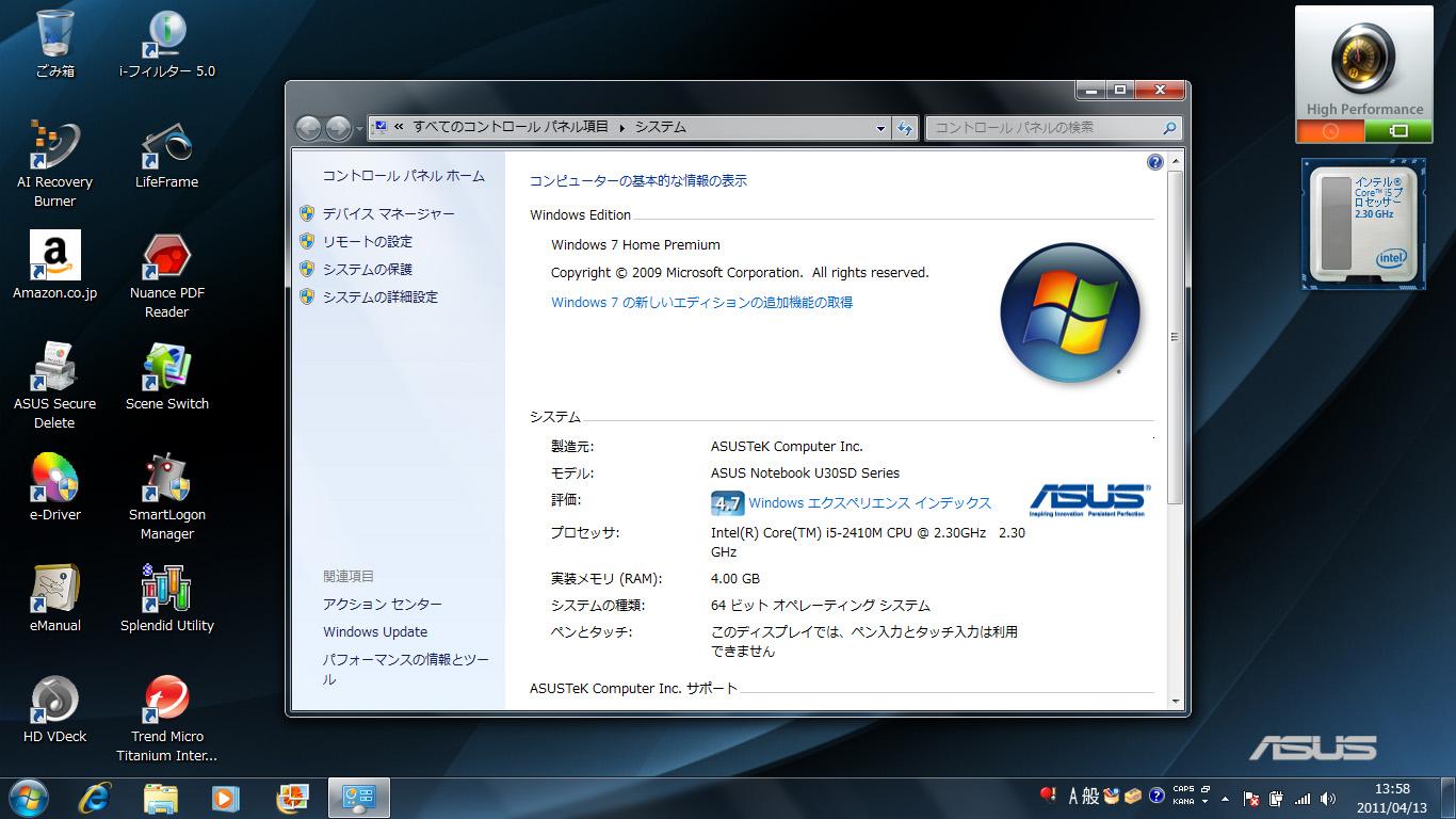 起動時のデスクトップ。OSは64bit版のWindows 7 Home Premium。左側にショートカット、右側にウィジェットが並ぶ同社のパターン