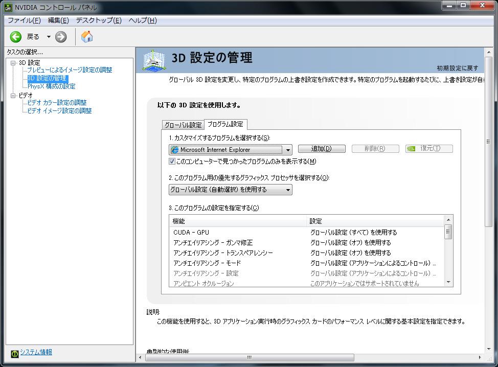 NVIDIAコントロール/3D設定の管理・プログラム設定