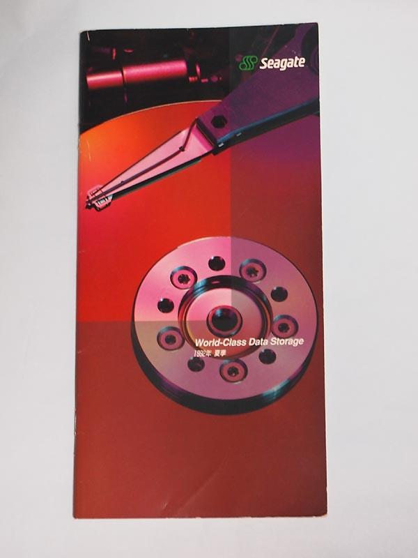 【写真3】こちらは1992年春のSeagateのプロダクトガイド。この時点で1.8インチから8インチまでのHDDに加え、SSD(ソリッドステートドライブ)まで掲載されている。SSDといっても、使われている記憶メディアはDRAMなので、電源を切ればデータは失われる