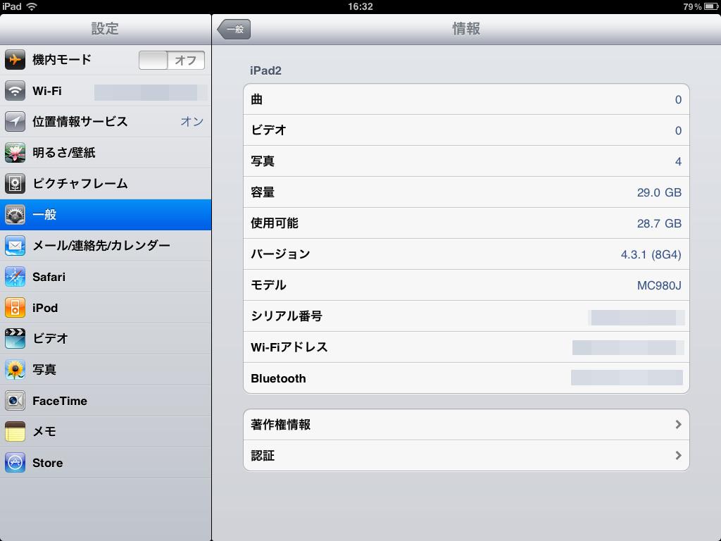 iOSのバージョンは4.3.1と1つ古い