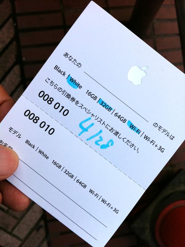 ホワイト/Wi-Fi/32GBの予約票