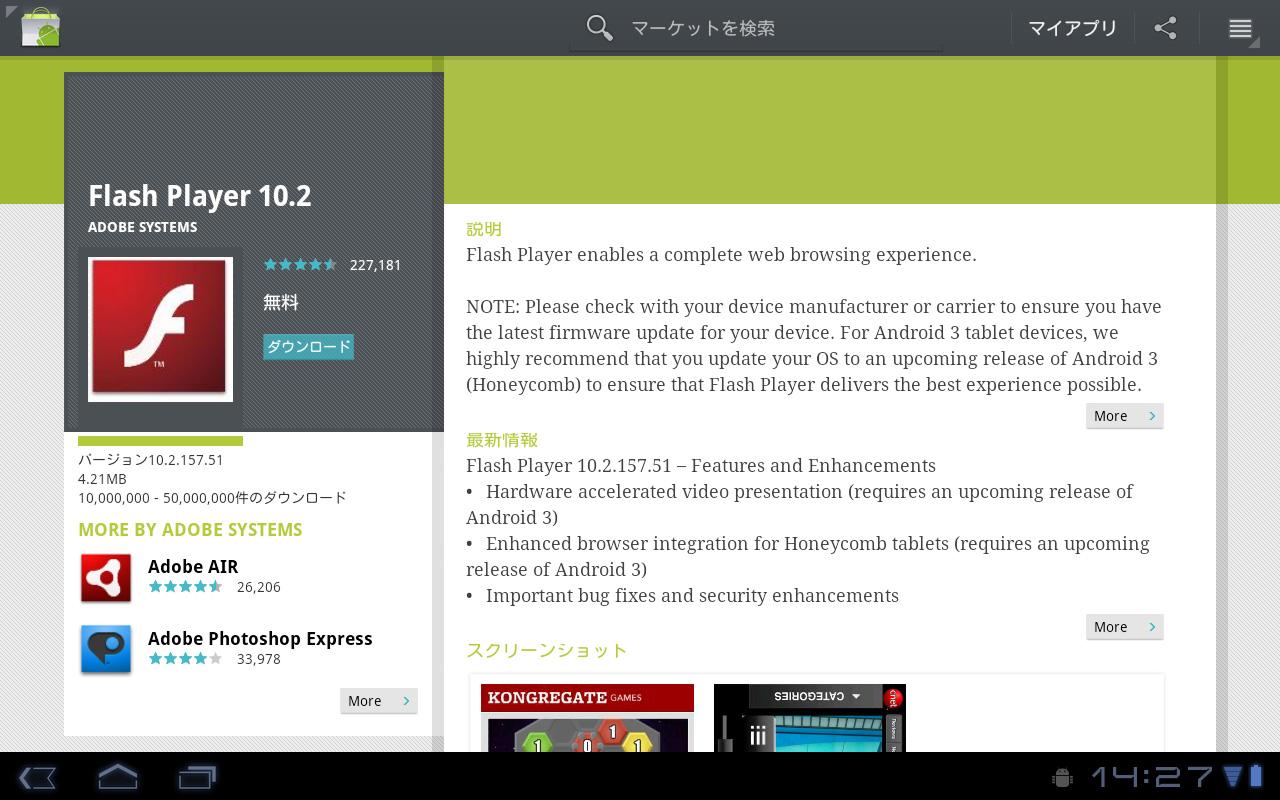 マーケット/マイアプリ/Flash Player 10.2。iOS機では非対応のFlash動画が再生できる