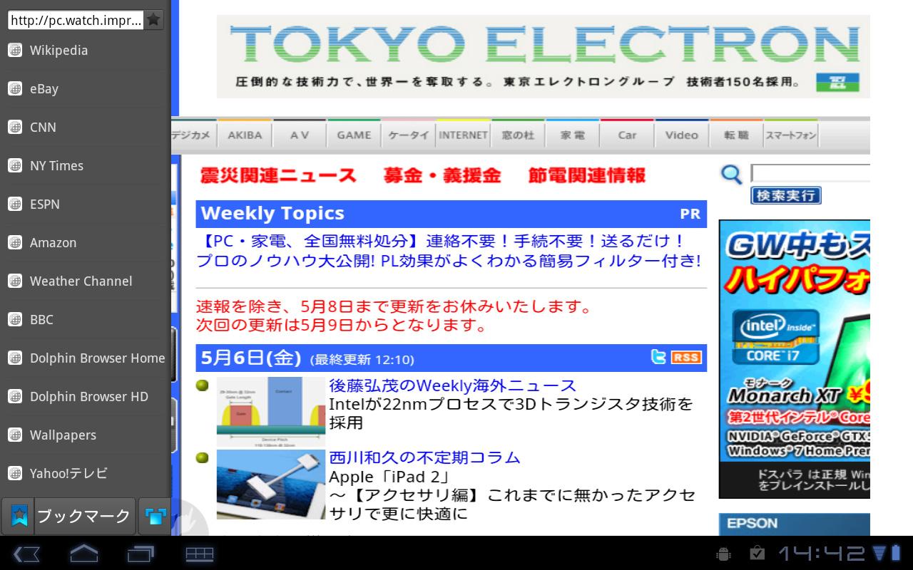 Dolphin Browser HD。フルスクリーン表示やプラグインにも対応したタブブラウザ