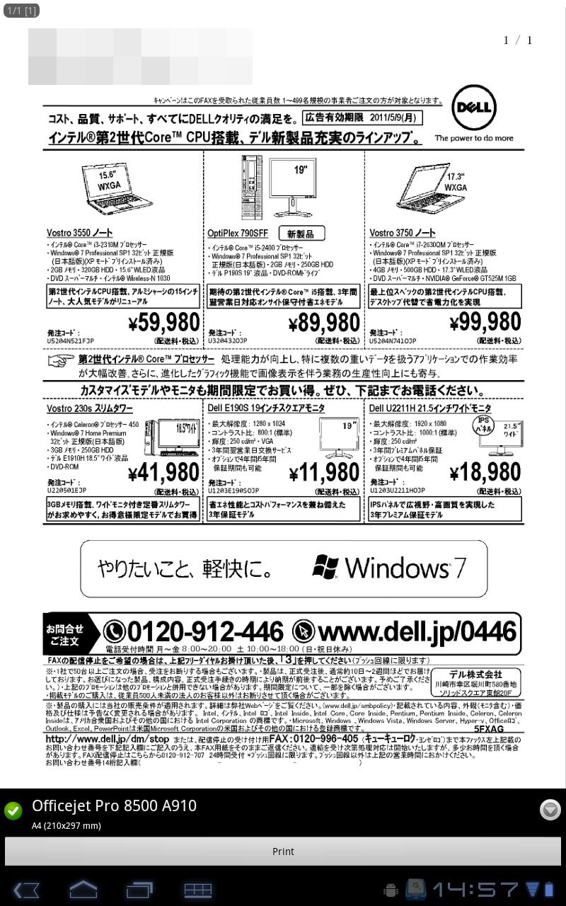 HP iPrint Photo(TIFF2PDFと併用)。「HP Officeject Pro 8500」へWi-Fi経由でダイレクトプリントができ便利
