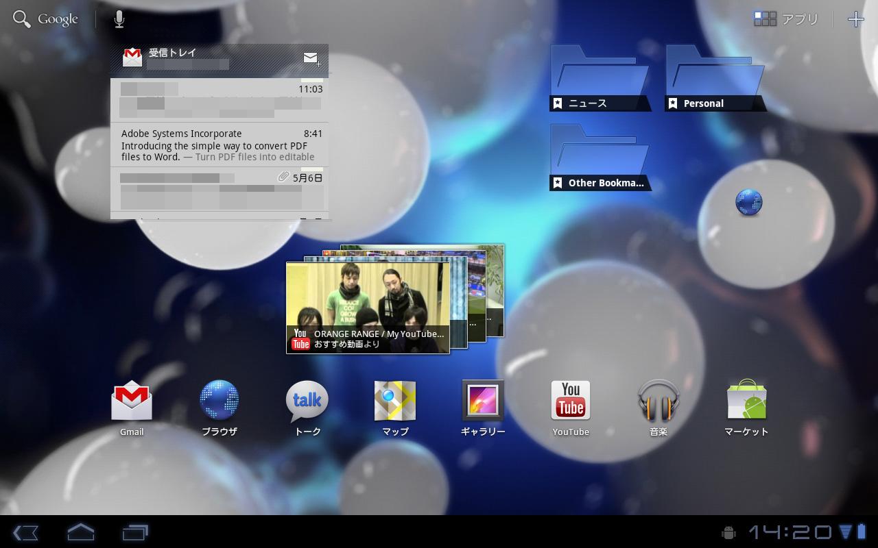 初期起動時のHome画面。画面下に[ホーム]ボタンなどが並ぶステータスバー、ホーム画面にウィジェットを置ける