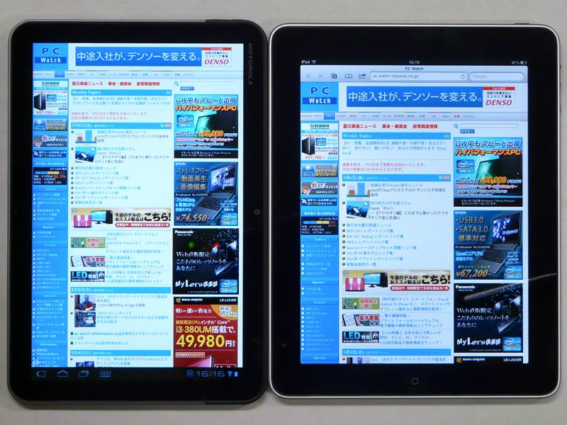 iPadとの比較(右)。本体サイズは液晶パネルの縦横比の違いから、縦は短く幅は長くなっている。液晶パネルの発色が青と緑に少し偏っている上にコントラストも浅い
